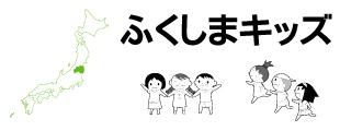 ふくしまキッズ「2012春 in 飛騨高山」のご報告イメージ