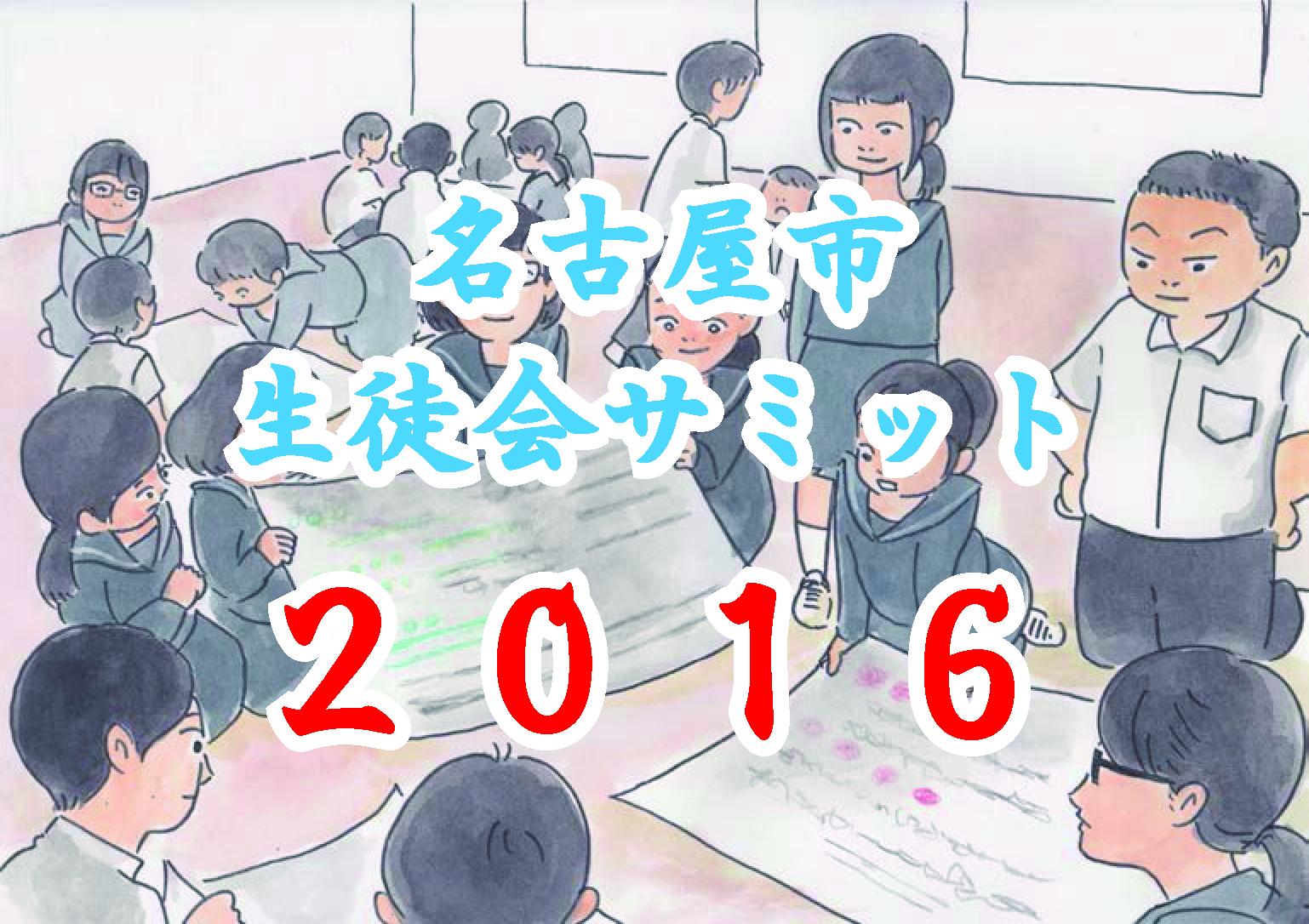 生徒会サミット2016イメージ