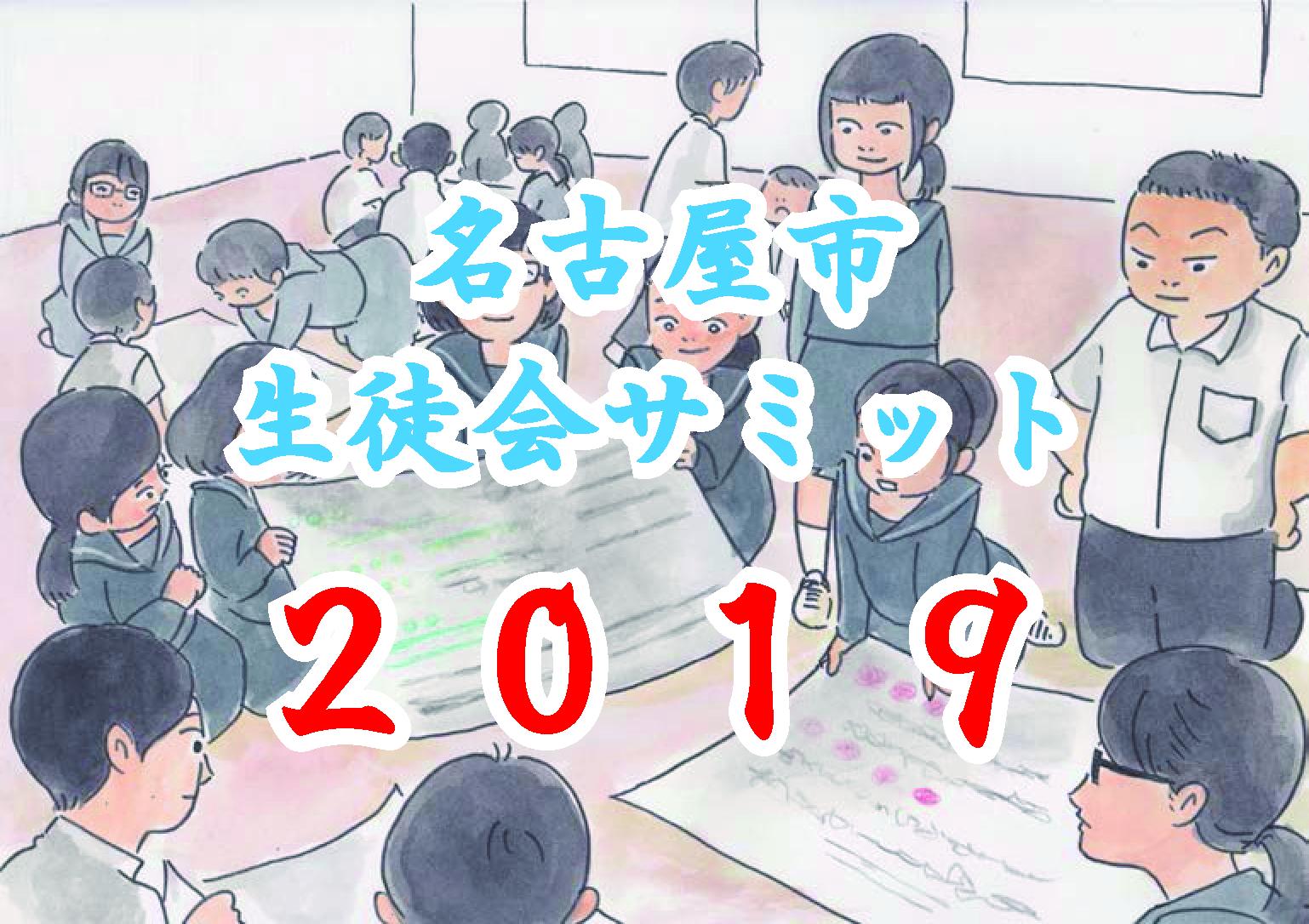 生徒会サミット2019イメージ